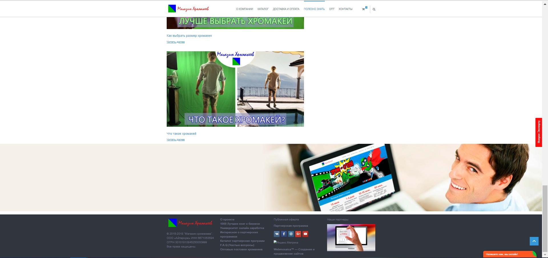 Магазин хромакеев. Блог2